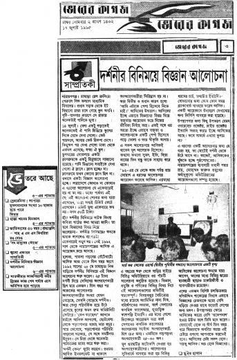 01-bhorer-kagaj-17july-1995.jpg