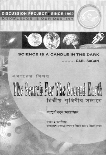 01the-search-for-the-second-earth-1.jpg