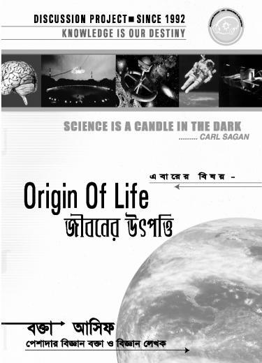 02-origin-of-life.jpg