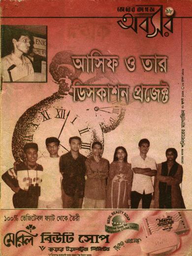 05-bhorer-kagazabsar-page1-31july1999.jpg