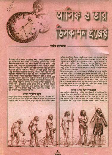 06-bhorer-kagazabsar-page2-31july1999.jpg