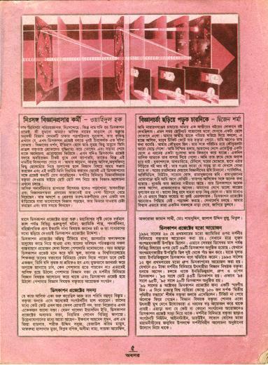07-bhorer-kagazabsar-page3-31july1999.jpg