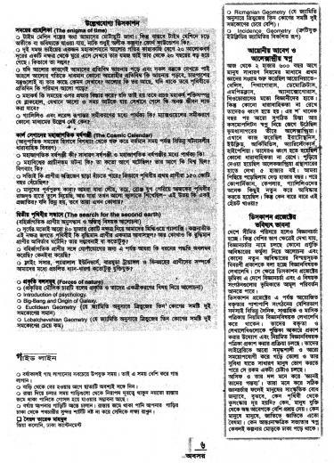 08-bhorer-kagazabsar-page4-31july1999.jpg