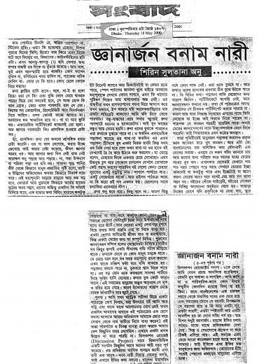12-shangbad-18-may-2000.jpg