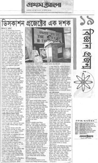 13-prothomalo23-june-2002.jpg
