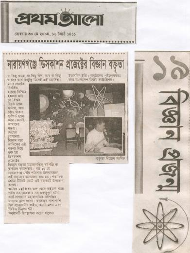 21-prothom-alo-30-may-2004.jpg