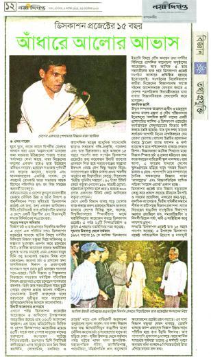 27-nayadingata15-years-23-sep-2007.jpg