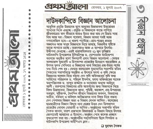 30-prothom-alo-1-july-2007.jpg