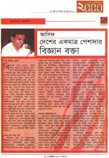 31-saptahik-2000-page1-2007.jpg
