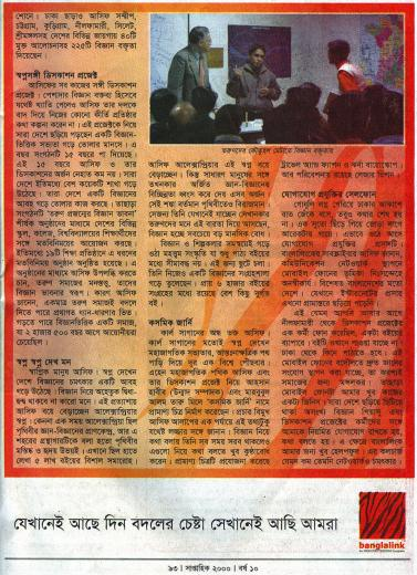32-saptahik-2000-page2-2007.jpg