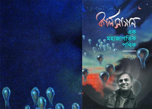 কার্ল সাগান:এক মহাজাগতিক পথিক