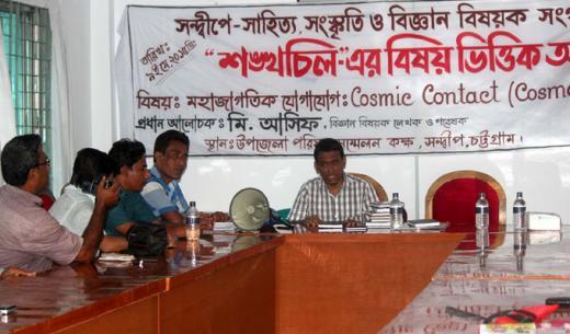 কসমিট : সন্দ্বীপে আসিফের 'মহাজাগতিক' বক্তৃতা